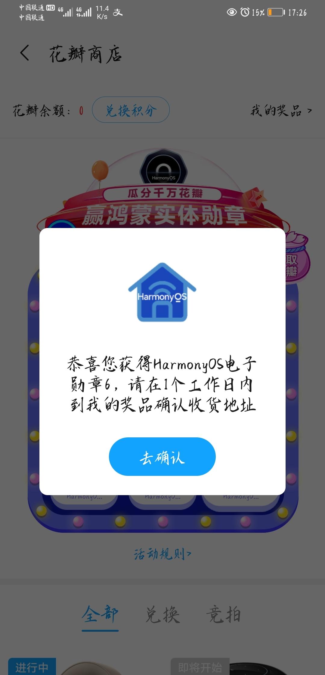 Screenshot_20210603_172624_com.huawei.fans.jpg