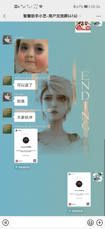 Screenshot_20210605_203450_com.tencent.mm.jpg