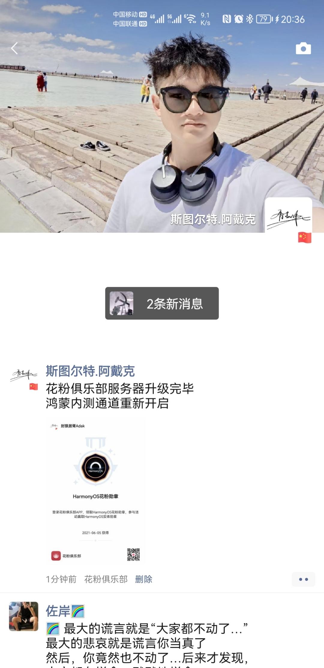 Screenshot_20210605_203607_com.tencent.mm.jpg