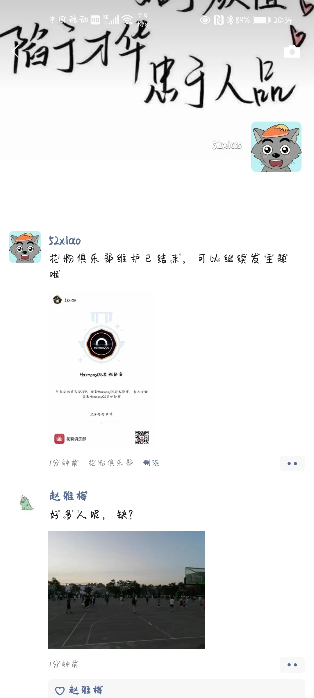 Screenshot_20210605_203453_com.tencent.mm.jpg