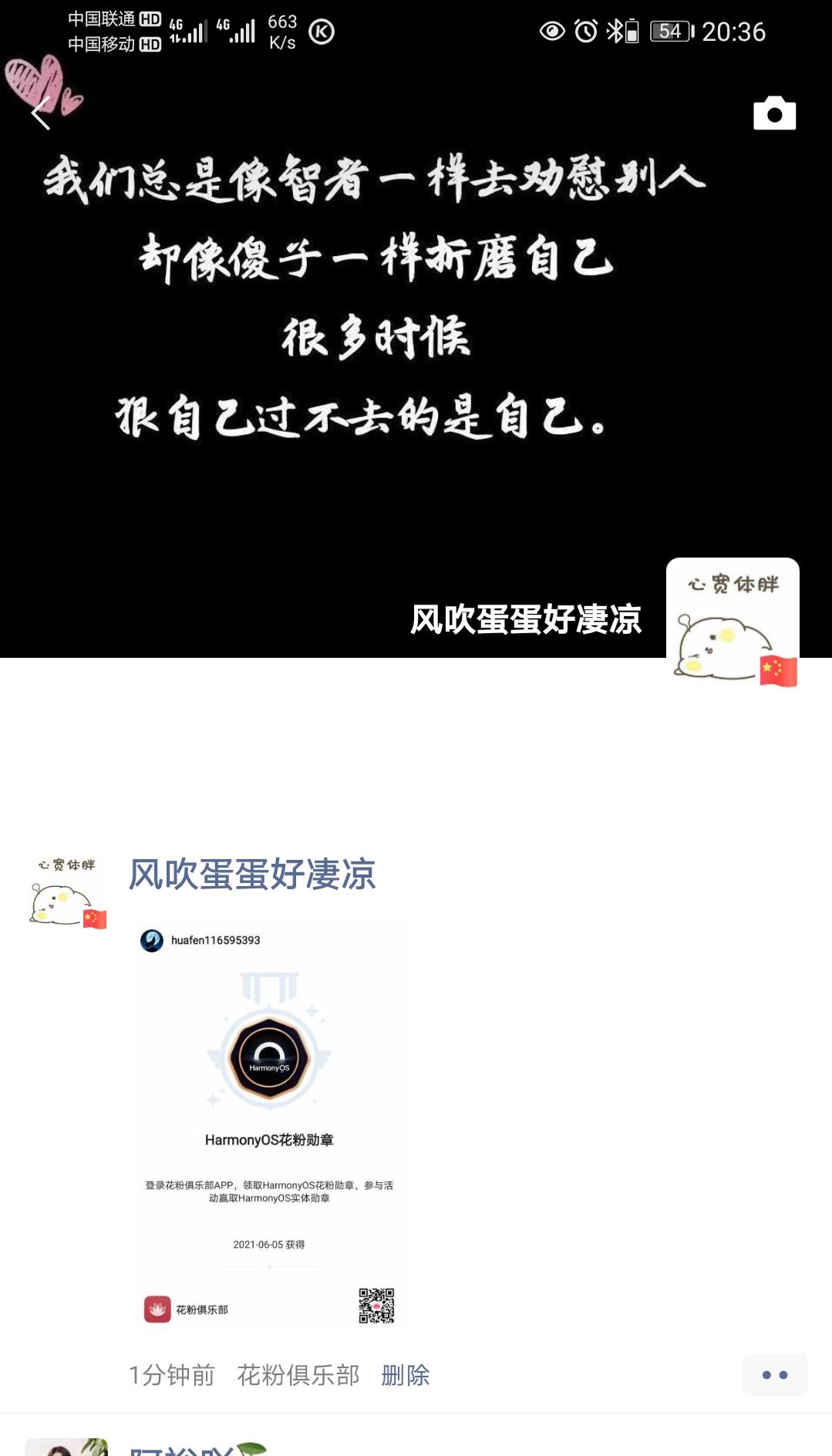 Screenshot_20210605_203636_com.tencent.mm.png