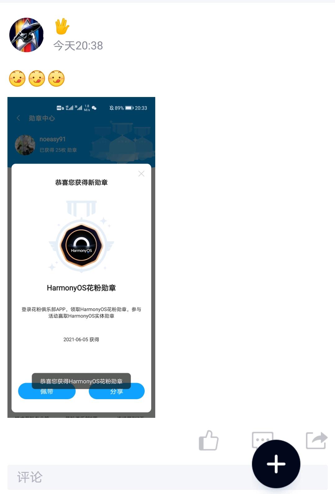 Screenshot_20210605_203857_com.tencent.mobileqq.png