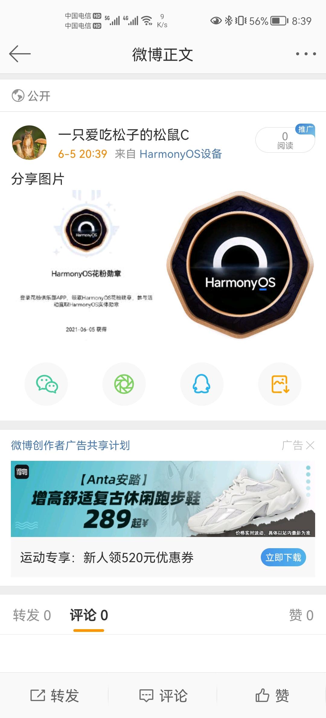 Screenshot_20210605_203941_com.sina.weibo.jpg