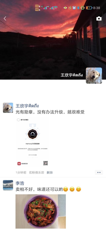 Screenshot_20210605_203854_com.tencent.mm.jpg