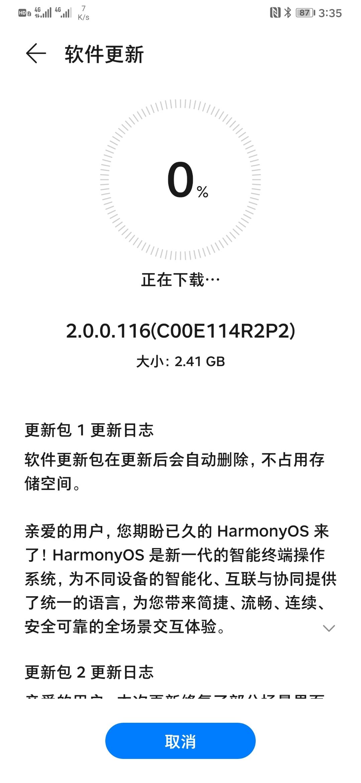 Screenshot_20210604_153525_com.huawei.android.hwouc.jpg
