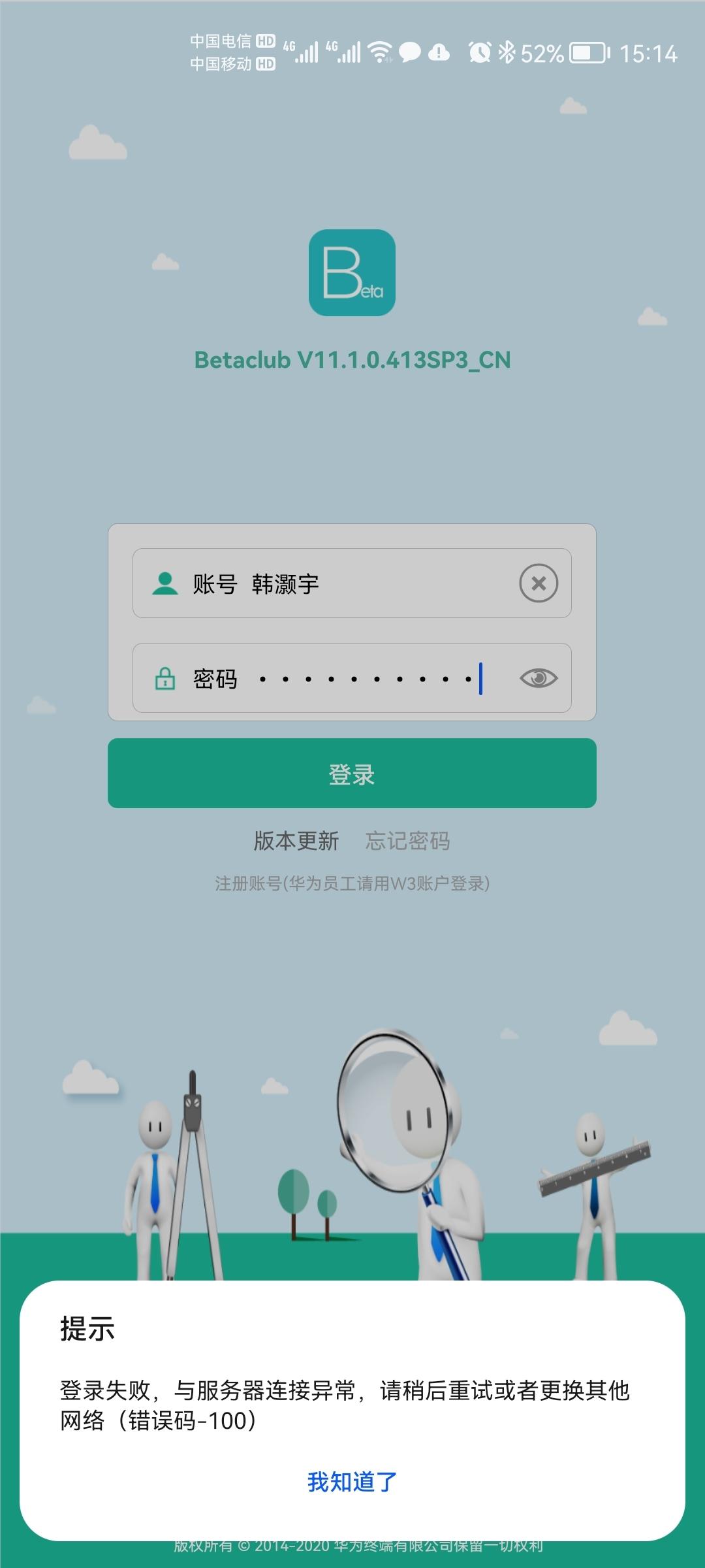 Screenshot_20210606_151443_com.huawei.betaclub.jpg