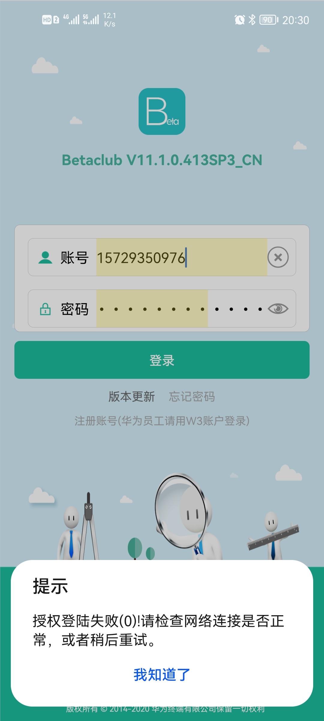 Screenshot_20210606_203056_com.huawei.betaclub.jpg