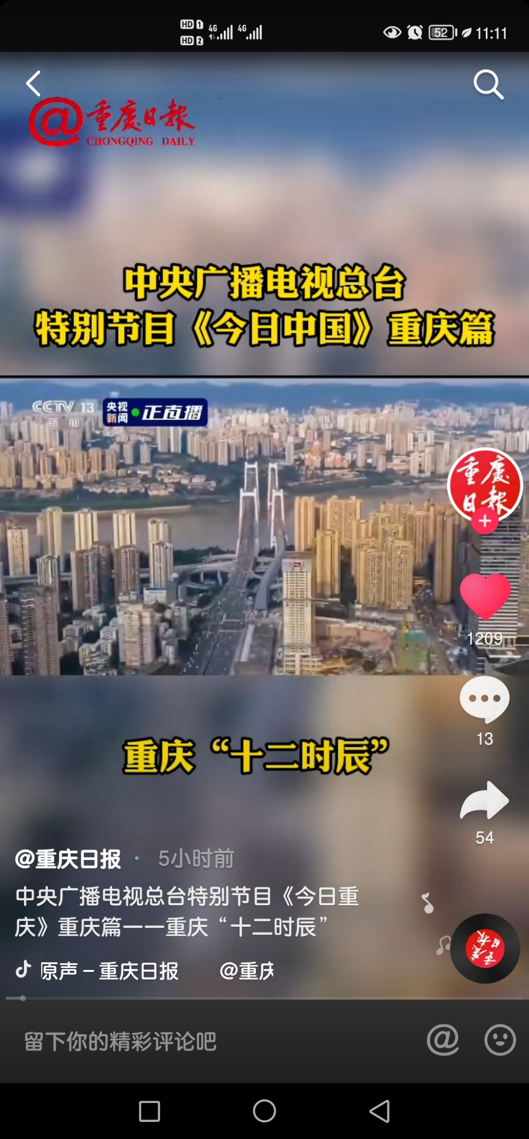 Screenshot_20210606_231148_com.ss.android.ugc.aweme.jpg