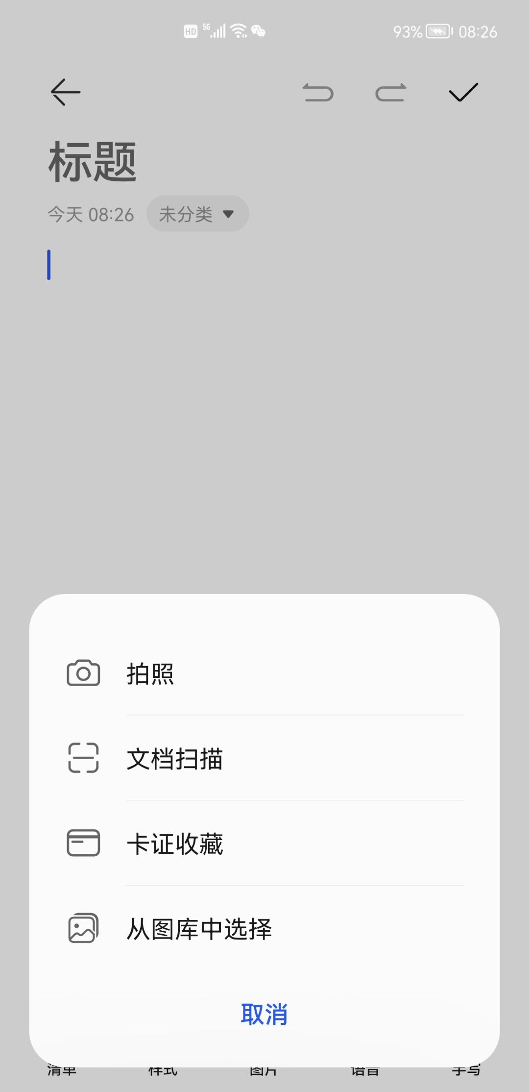 Screenshot_20210607_082626_com.huawei.notepad.jpg