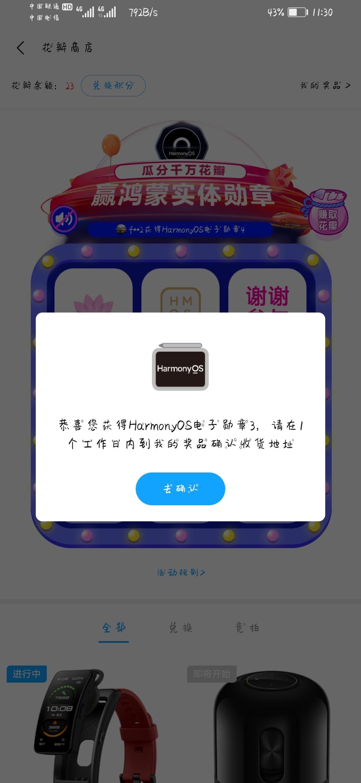 Screenshot_20210607_233007_com.huawei.fans.jpg
