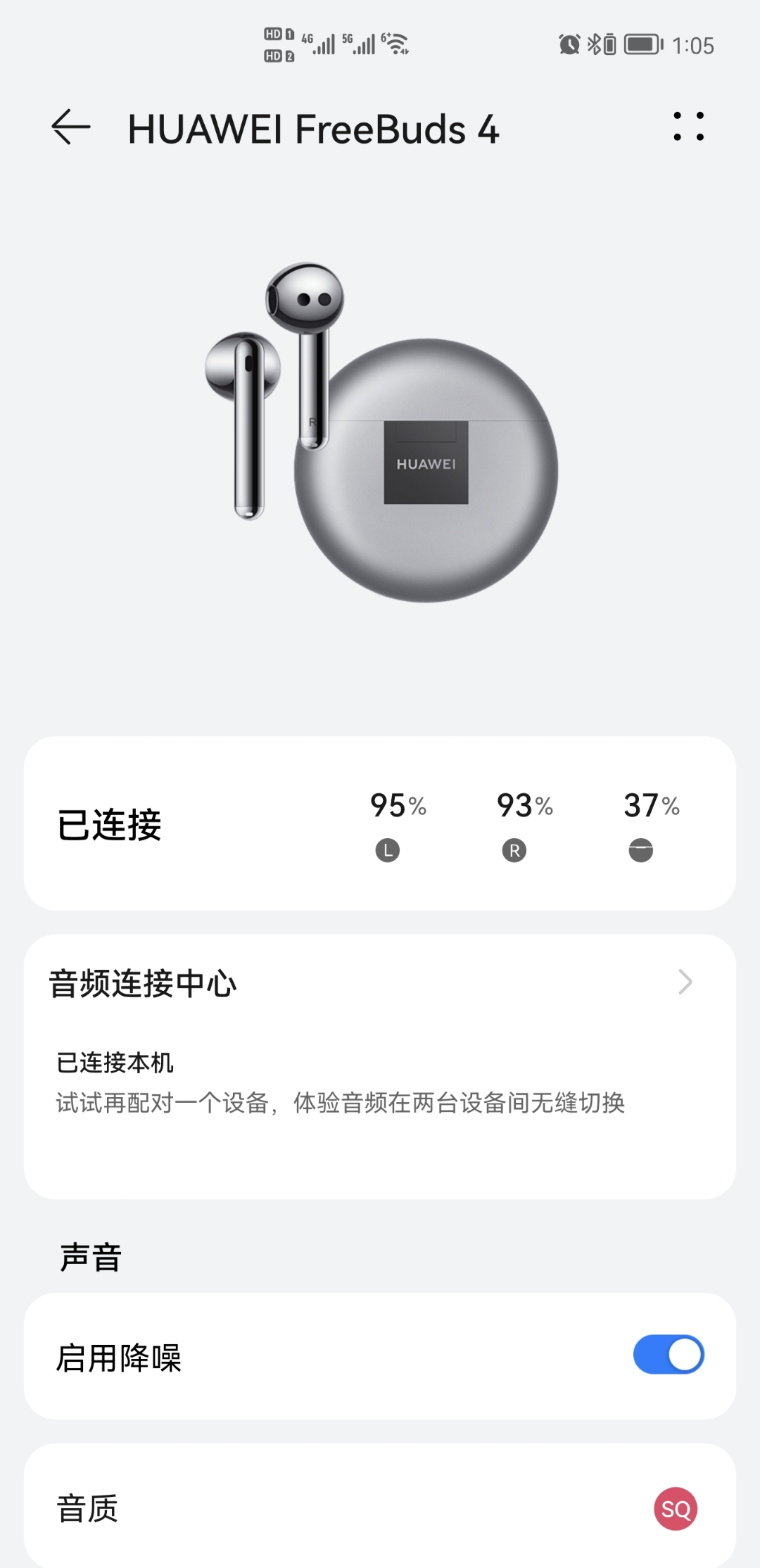 Screenshot_20210607_130550_com.huawei.smarthome.jpg