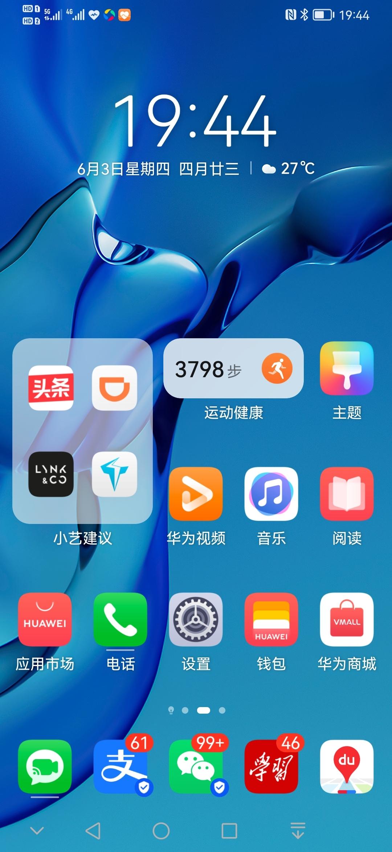 Screenshot_20210603_194426_com.huawei.android.launcher.jpg