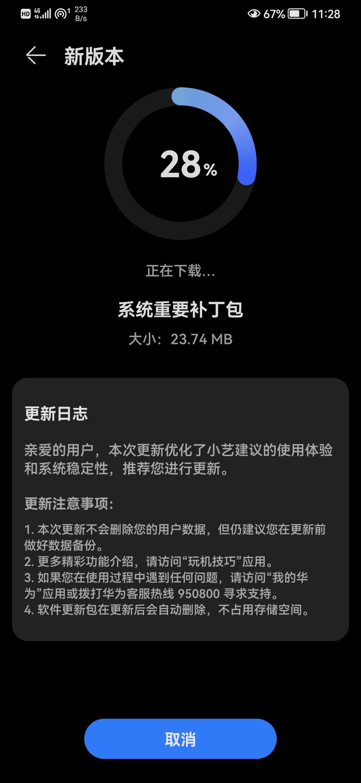 Screenshot_20210608_112818_com.huawei.android.hwouc.jpg