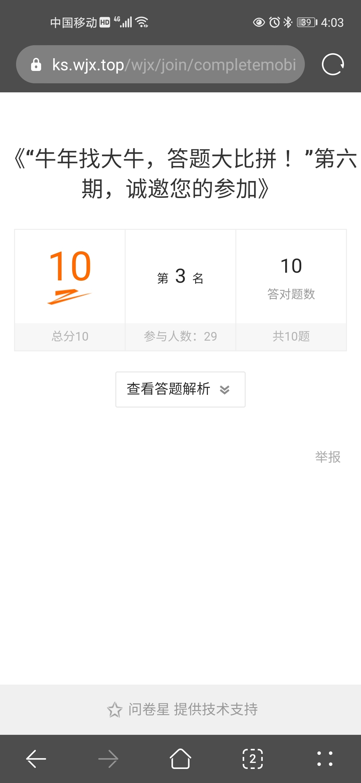Screenshot_20210608_160358_com.huawei.browser.jpg
