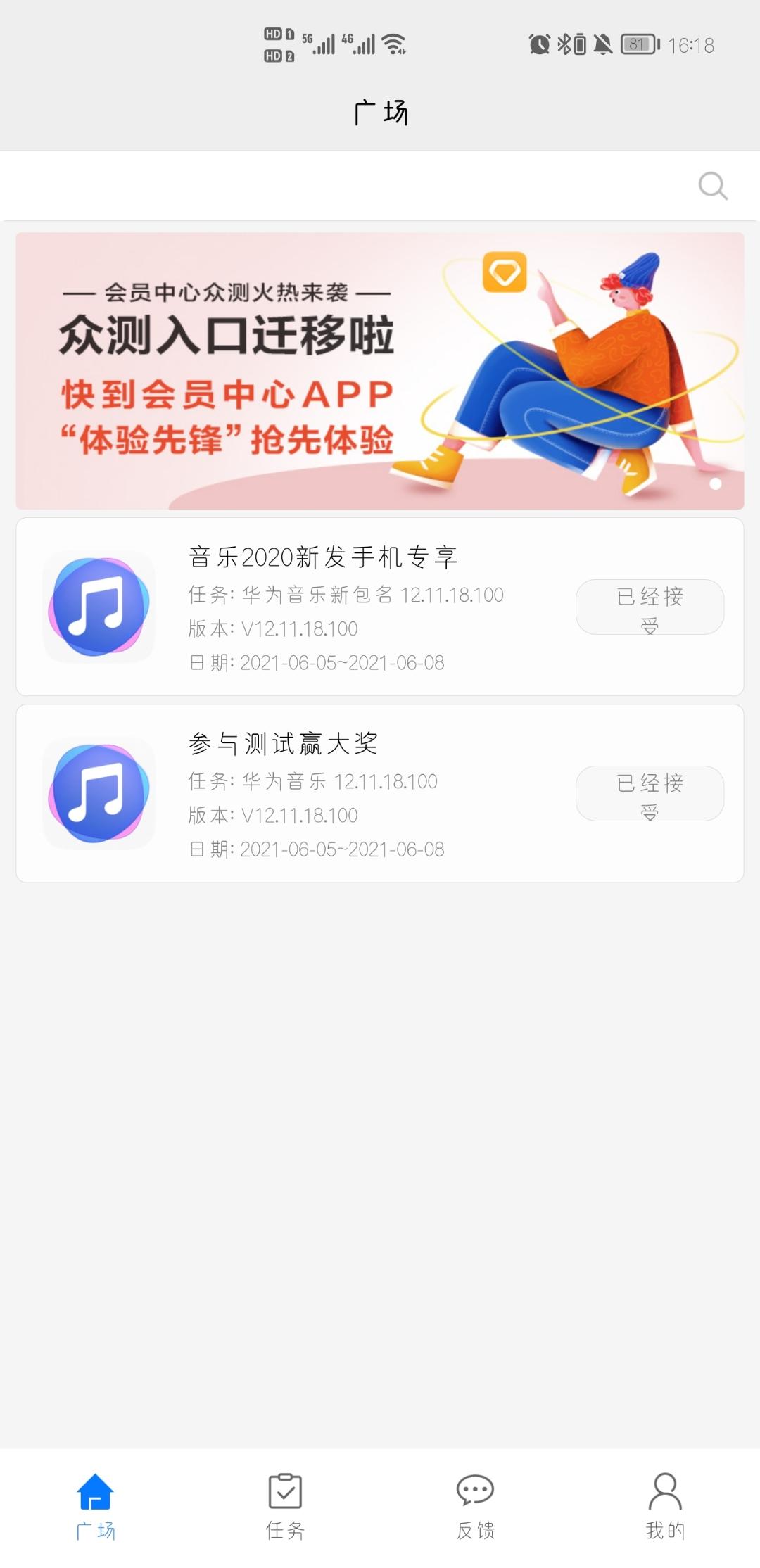 Screenshot_20210608_161805_com.huawei.deveco.crowdtest.jpg