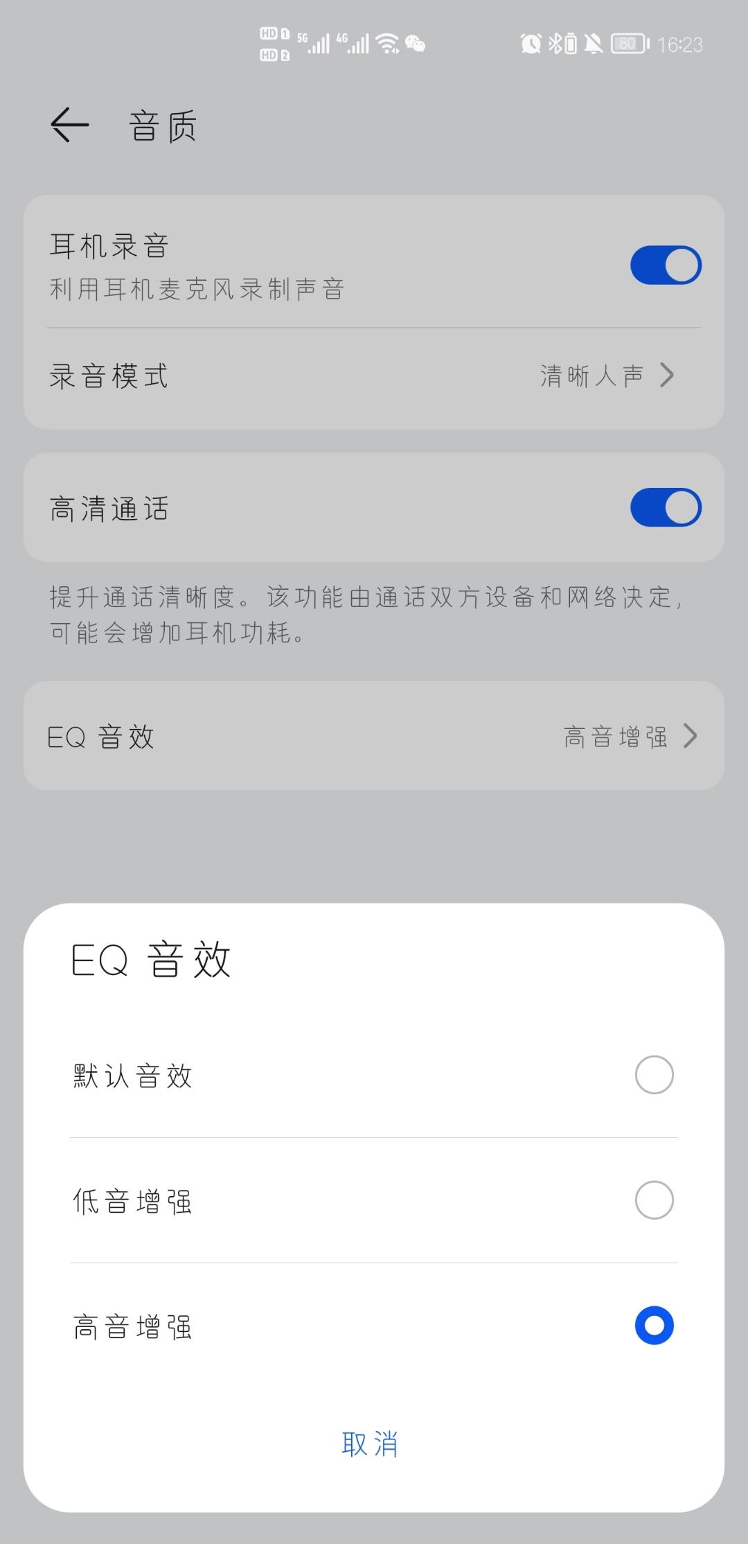 Screenshot_20210608_162323_com.huawei.music.jpg
