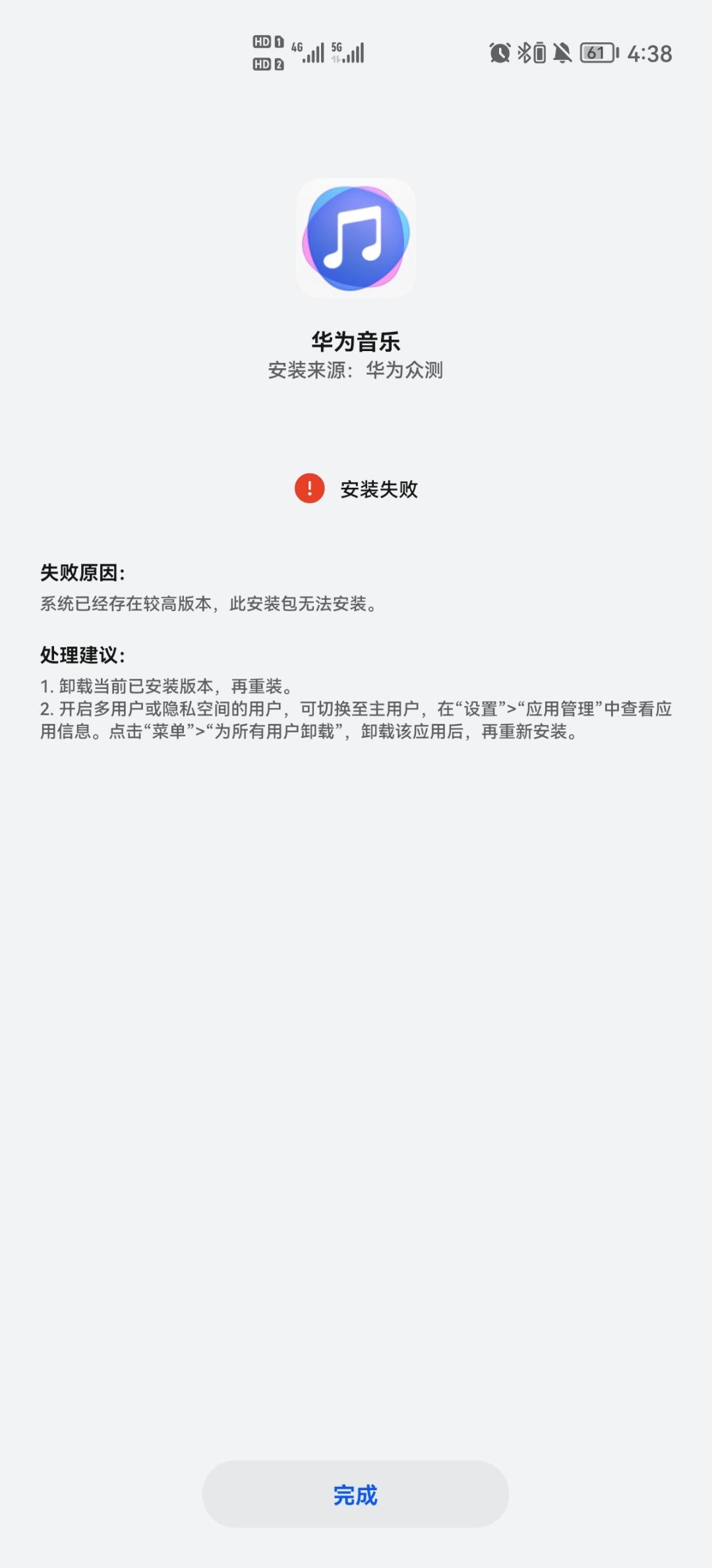 Screenshot_20210608_163833_com.android.packageinstaller.jpg