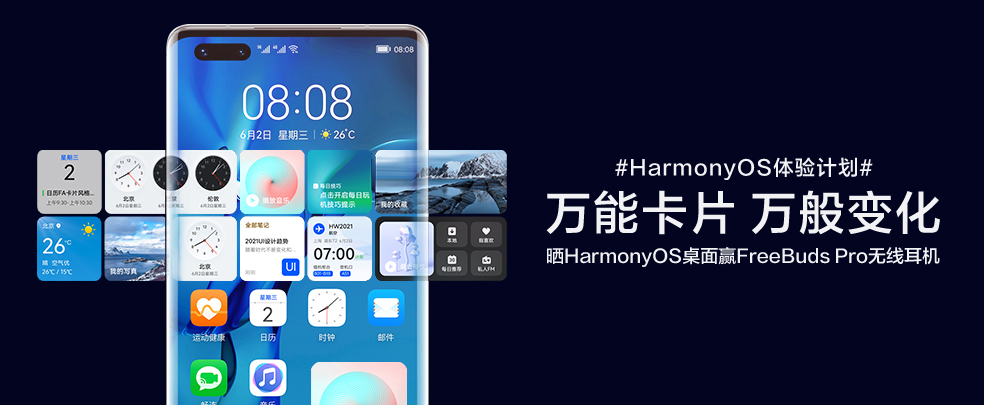 #HarmonyOS体验计划#万能卡片,万般变化,晒HarmonyOS桌面赢Freebuds Pro无线耳机,HarmonyOS-花粉俱乐部