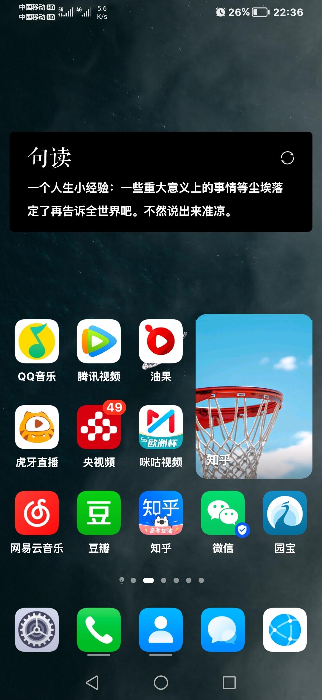Screenshot_20210608_223623_com.huawei.android.launcher.jpg