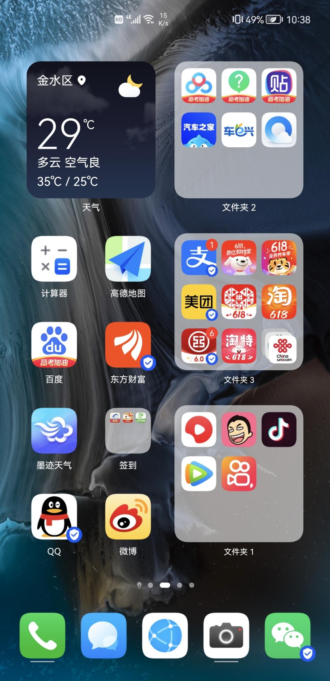 Screenshot_20210608_223824_com.huawei.android.launcher.jpg