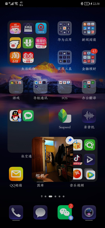 Screenshot_20210608_223828_com.huawei.android.launcher.jpg