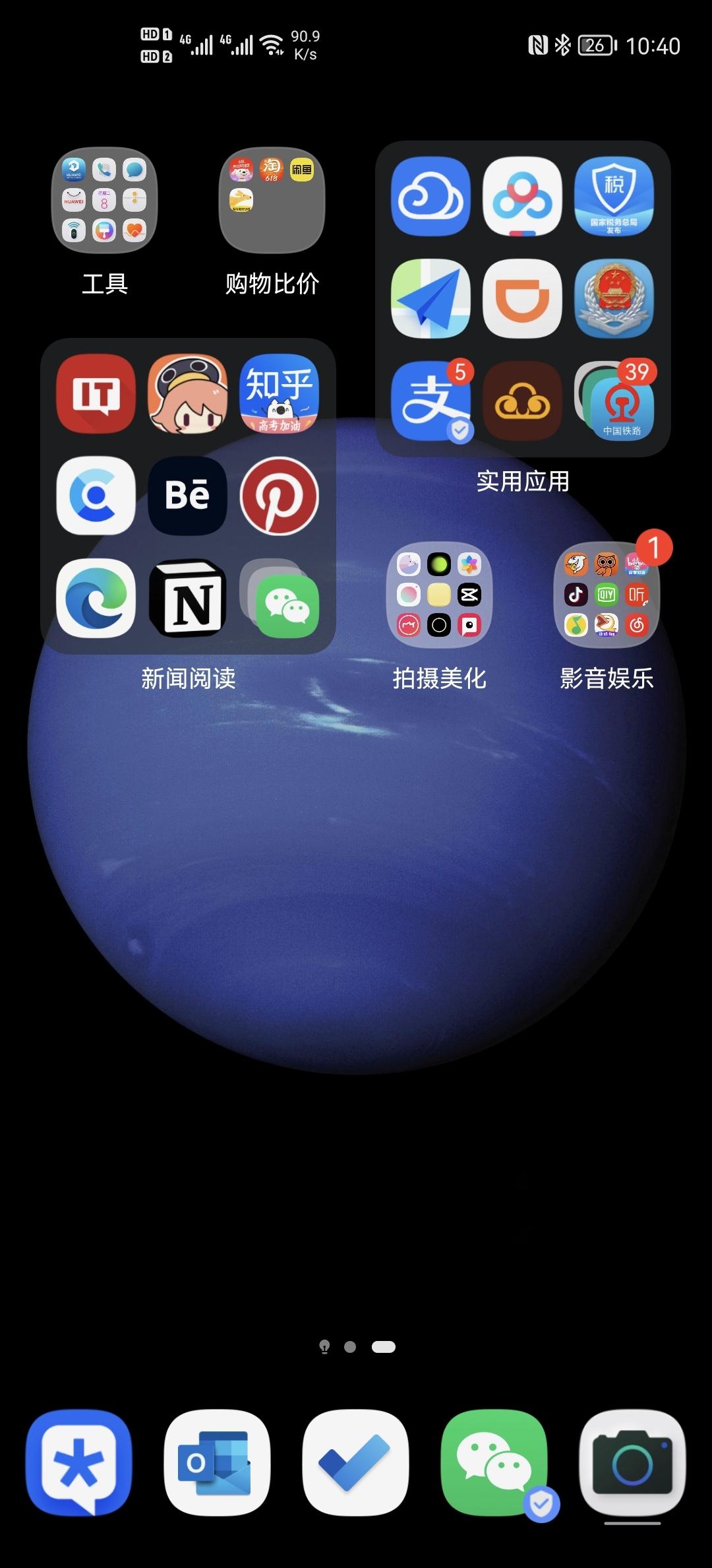 Screenshot_20210608_224025_com.huawei.android.launcher.jpg
