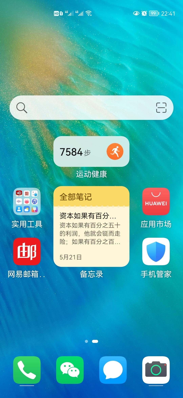 Screenshot_20210608_224111_com.huawei.android.launcher.jpg