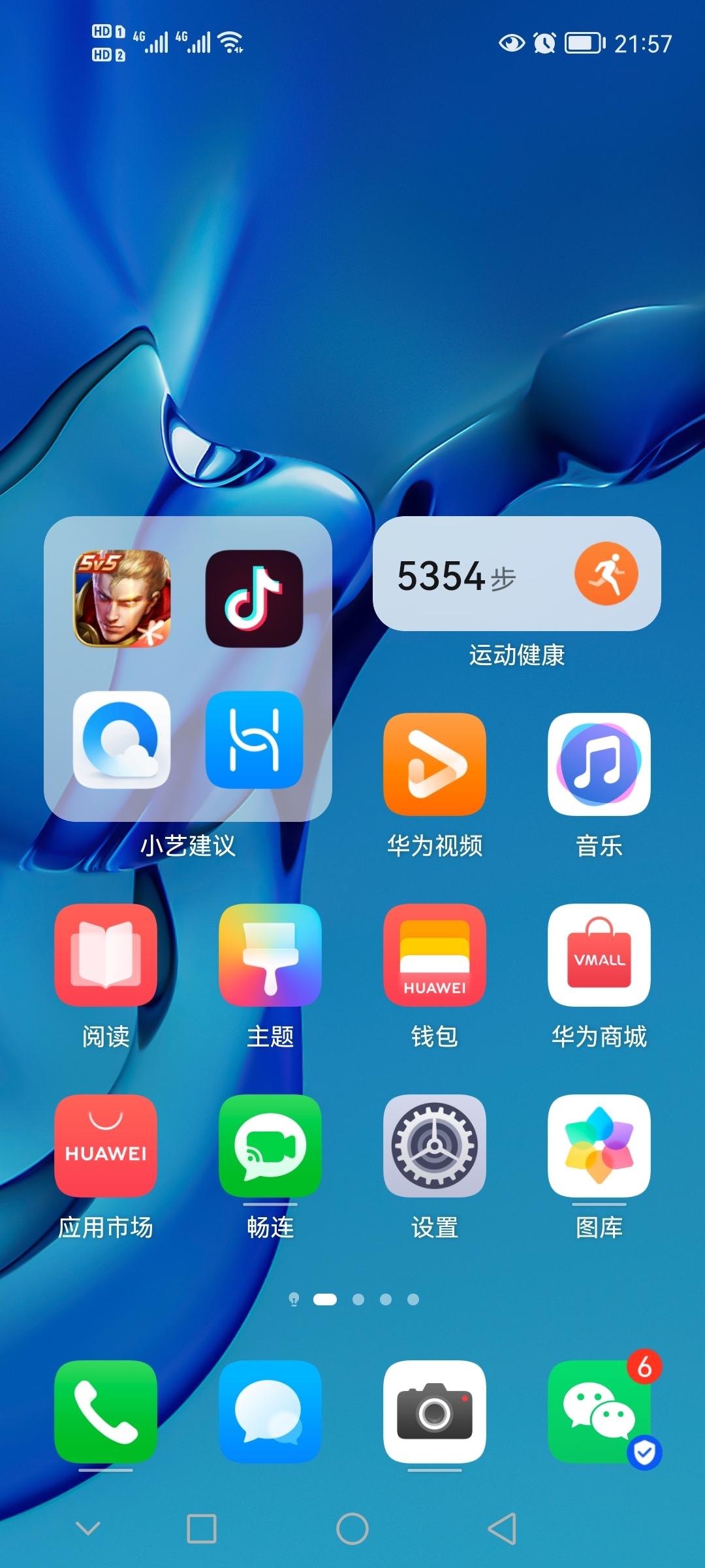 Screenshot_20210608_215713_com.huawei.android.launcher.jpg