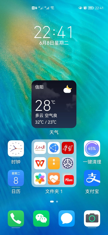 Screenshot_20210608_224116_com.huawei.android.launcher.jpg