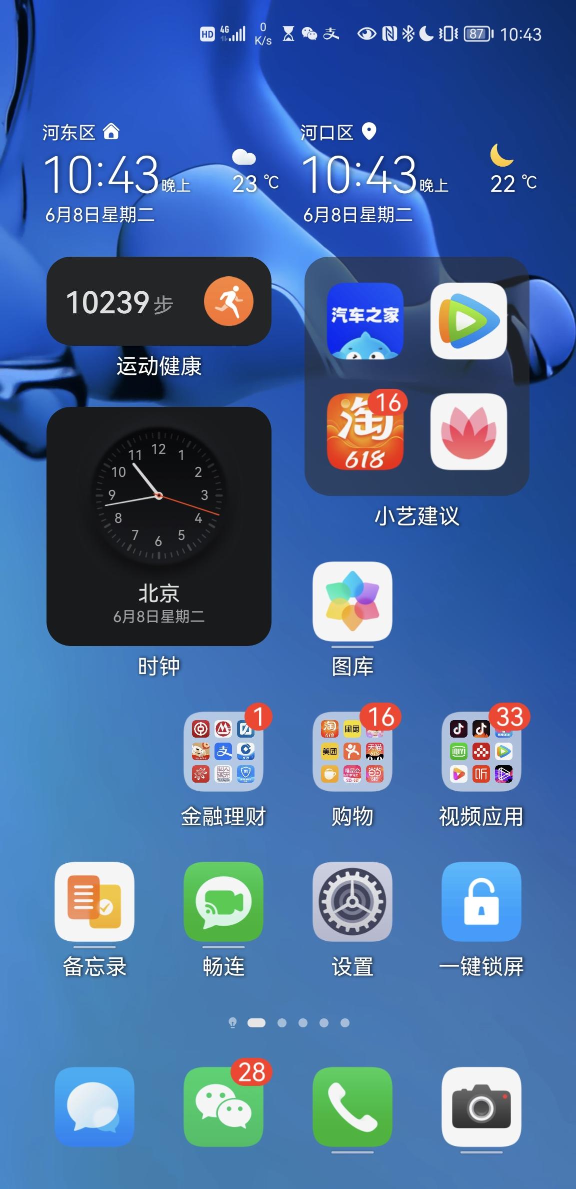 Screenshot_20210608_224318_com.huawei.android.launcher.jpg