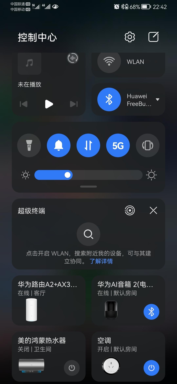 Screenshot_20210608_224216_com.huawei.android.launcher.jpg