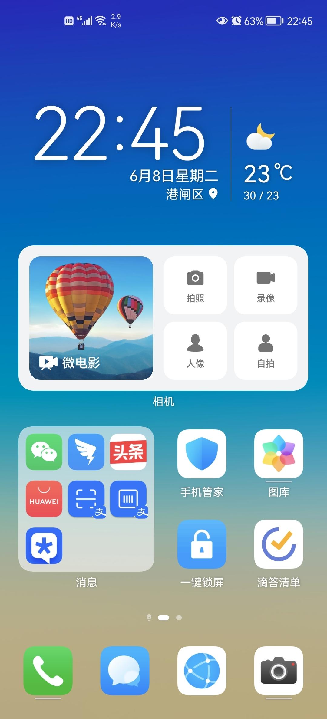Screenshot_20210608_224539_com.huawei.android.launcher.jpg