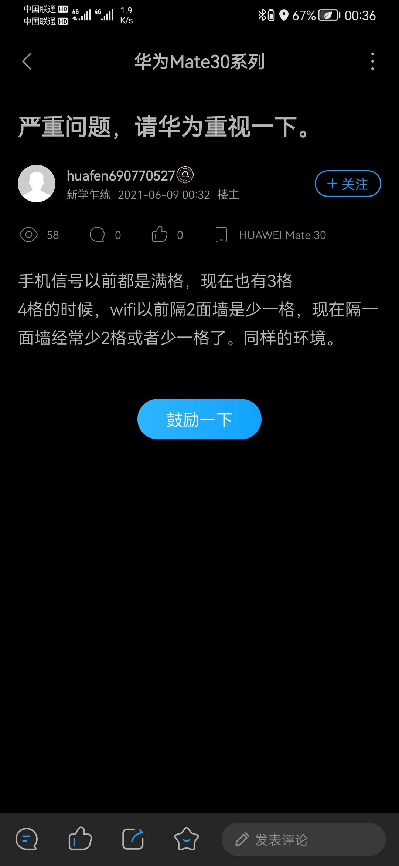 Screenshot_20210609_003637_com.huawei.fans.jpg