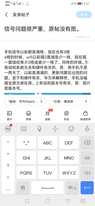 Screenshot_20210609_092119_com.huawei.fans.jpg