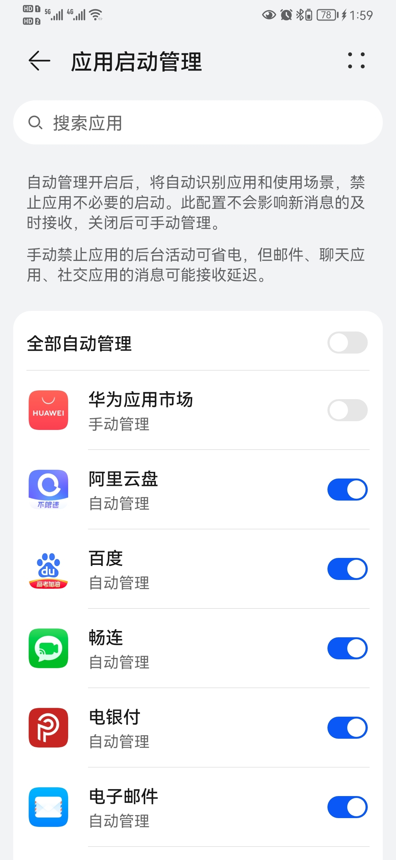 Screenshot_20210609_135916_com.huawei.systemmanager.jpg