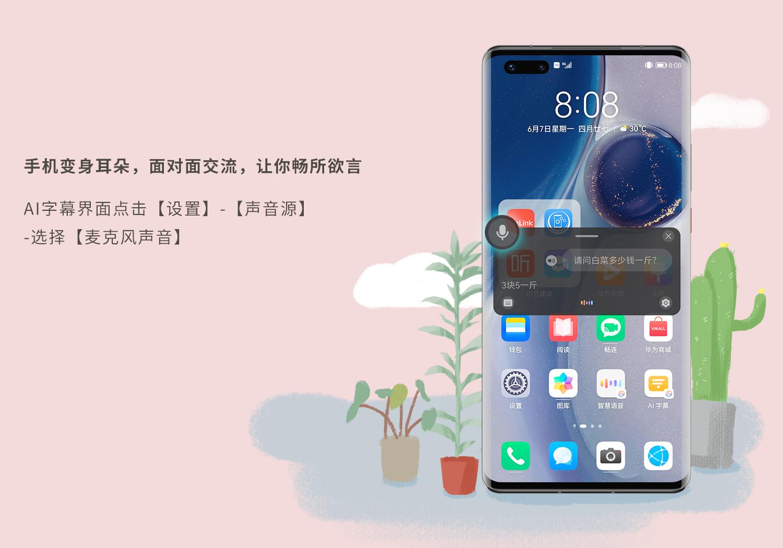 华为AI字幕-交流畅所欲言.png