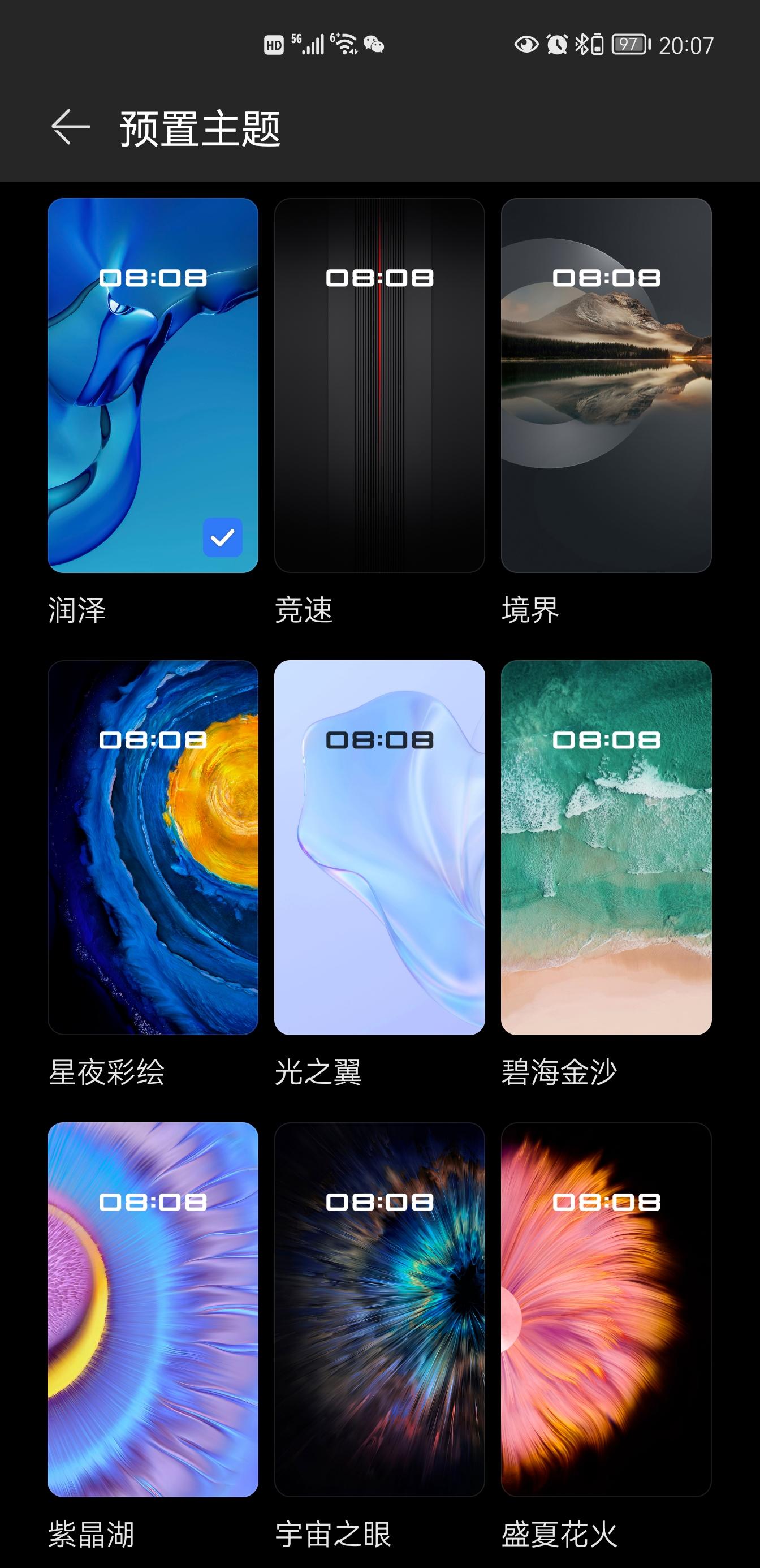 Screenshot_20210609_200723_com.huawei.android.thememanager.jpg