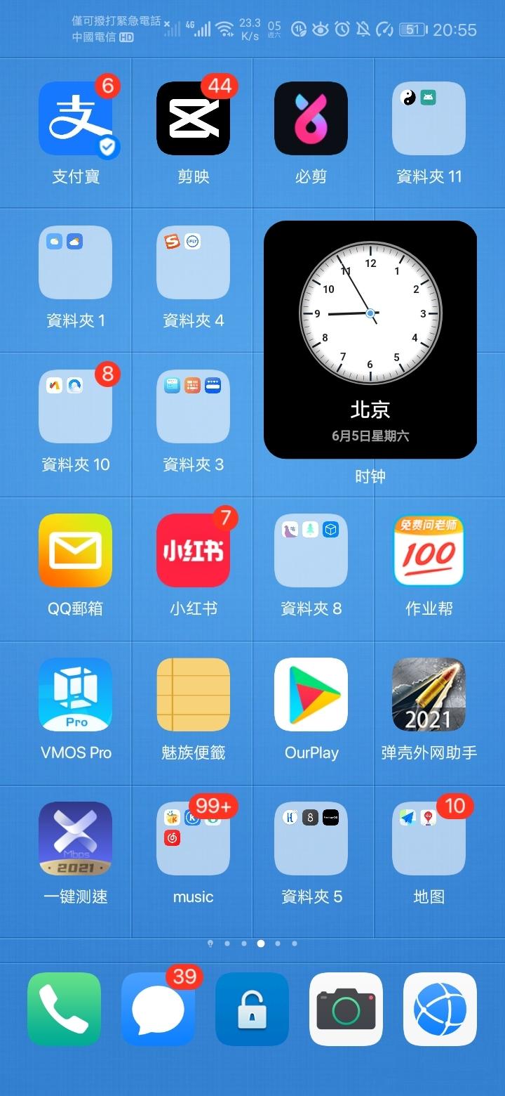 Screenshot_20210605_205558_com.huawei.android.launcher.jpg