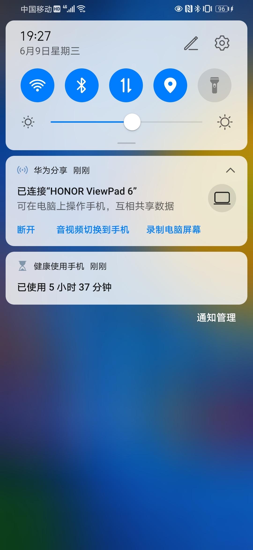 Screenshot_20210609_192736_com.huawei.android.launcher.jpg