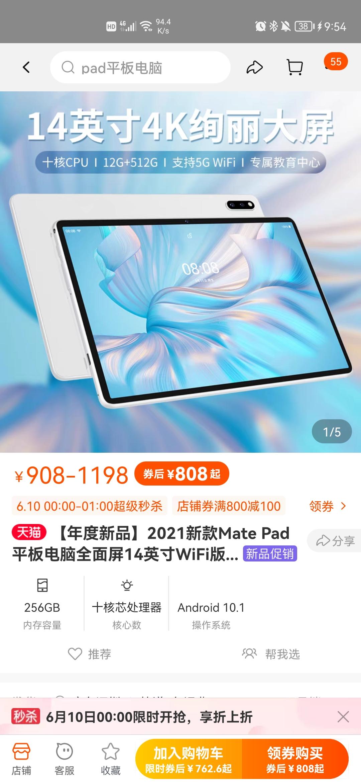 Screenshot_20210609_215421_com.taobao.taobao.jpg