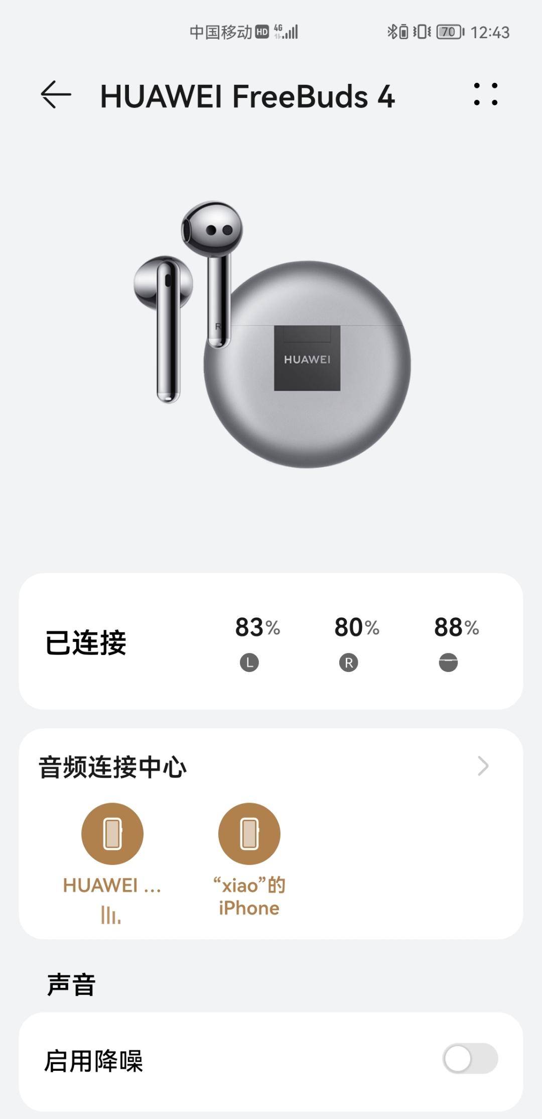 Screenshot_20210610_124356_com.huawei.smarthome.jpg