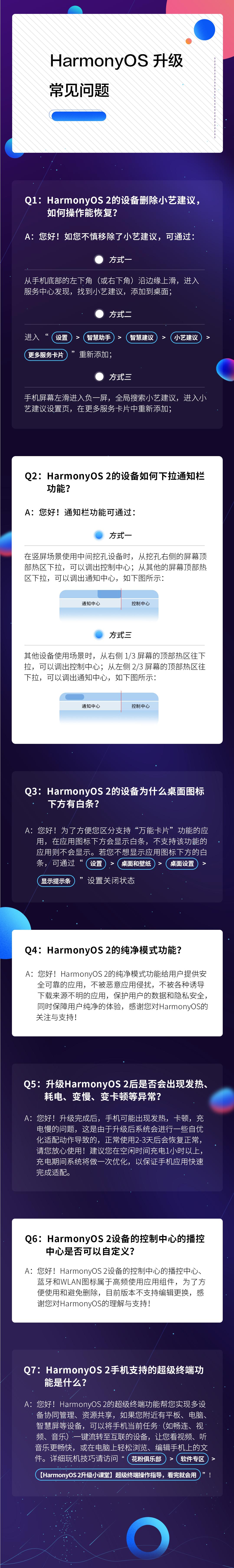 Harmony OS 常见问题.png