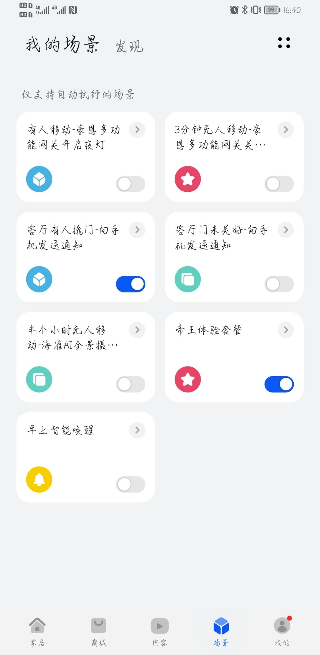 Screenshot_20210610_164048_com.huawei.smarthome.jpg