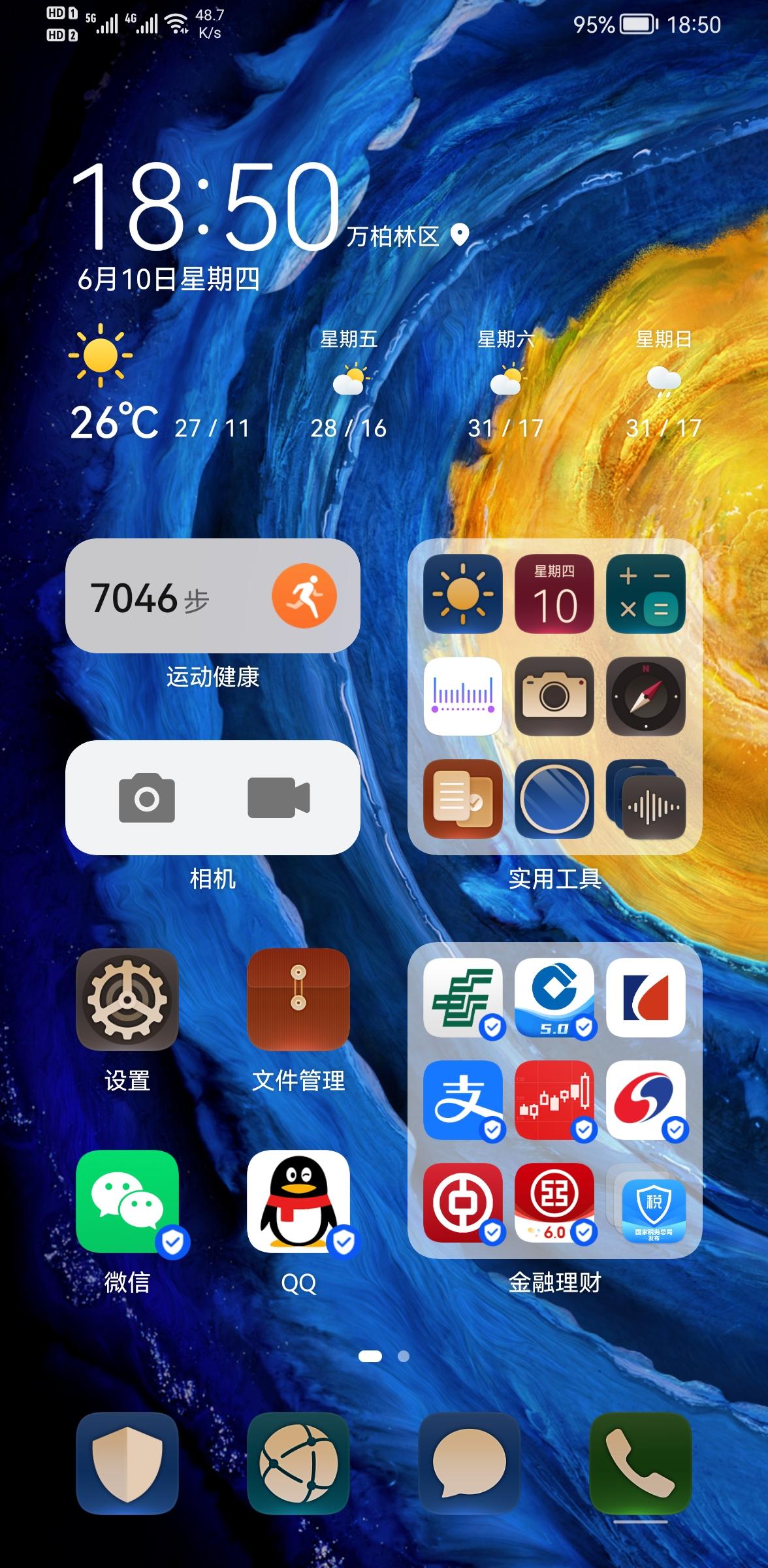 Screenshot_20210610_185002_com.huawei.android.launcher.jpg