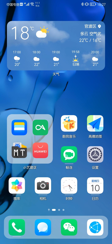Screenshot_20210610_162743_com.huawei.android.launcher.jpg