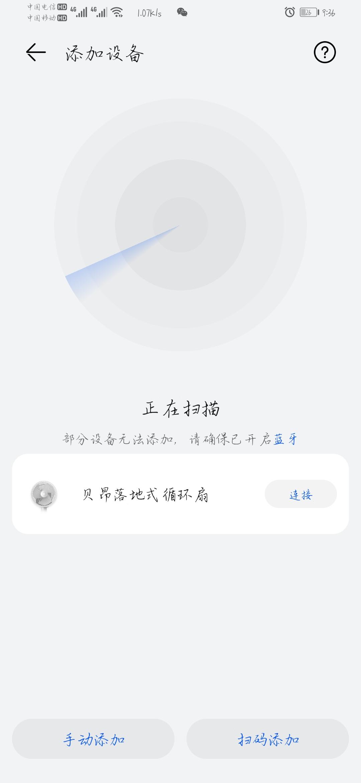 Screenshot_20210604_213647_com.huawei.smarthome.jpg