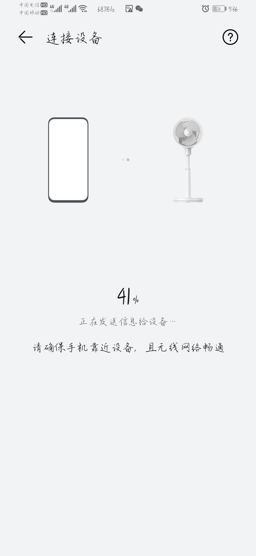 Screenshot_20210604_213659_com.huawei.smarthome.jpg