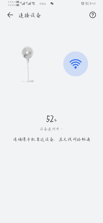 Screenshot_20210604_213701_com.huawei.smarthome.jpg