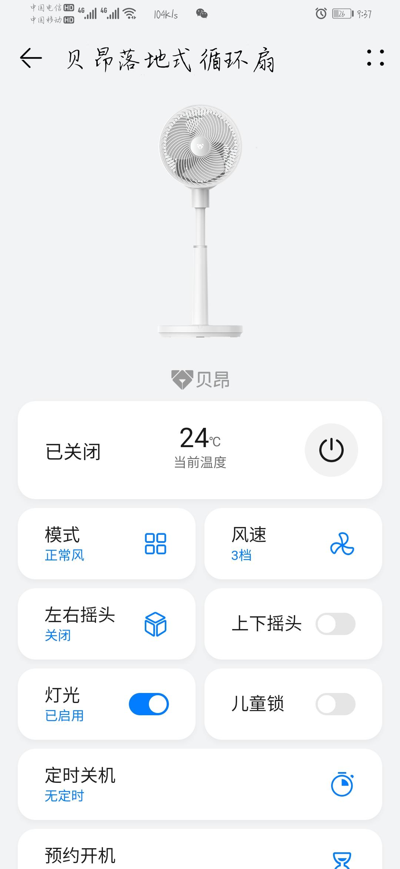 Screenshot_20210604_213725_com.huawei.smarthome.jpg