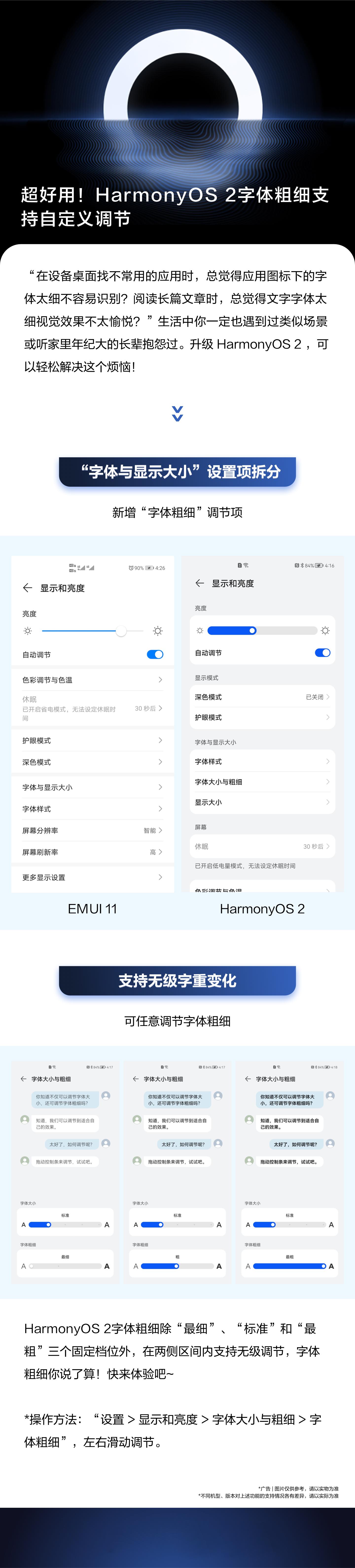 超好用!HarmonyOS 2字体粗细支持自定义调节.png
